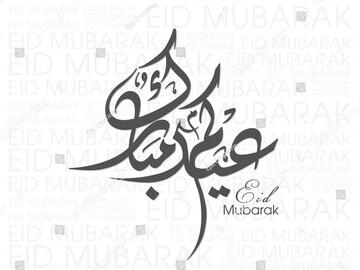 Eid Mubarak (Shutterstock)